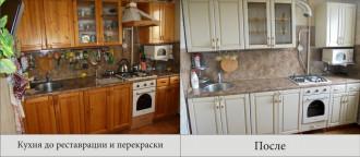 Реставрация и перекраска кухни из сосны.