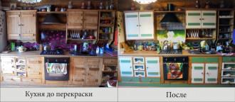 Реставрация и перекраска кухни.