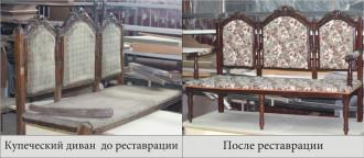 Реставрация купеческого дивана