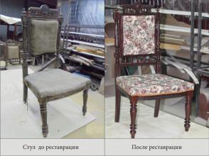 Реставрация купеческого стула