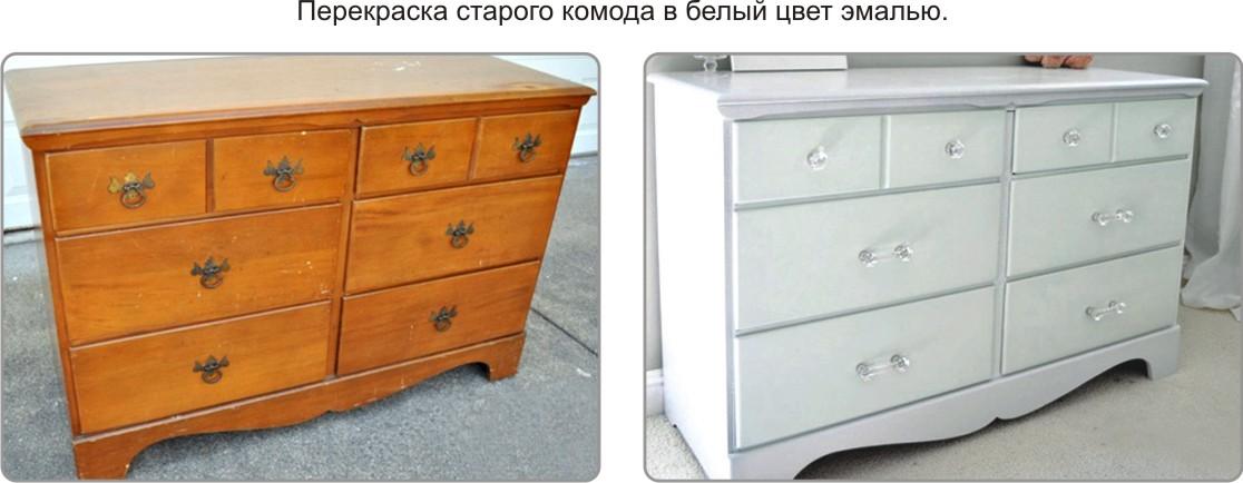 комоды.jpg1