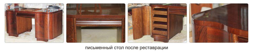 стол письменный 2
